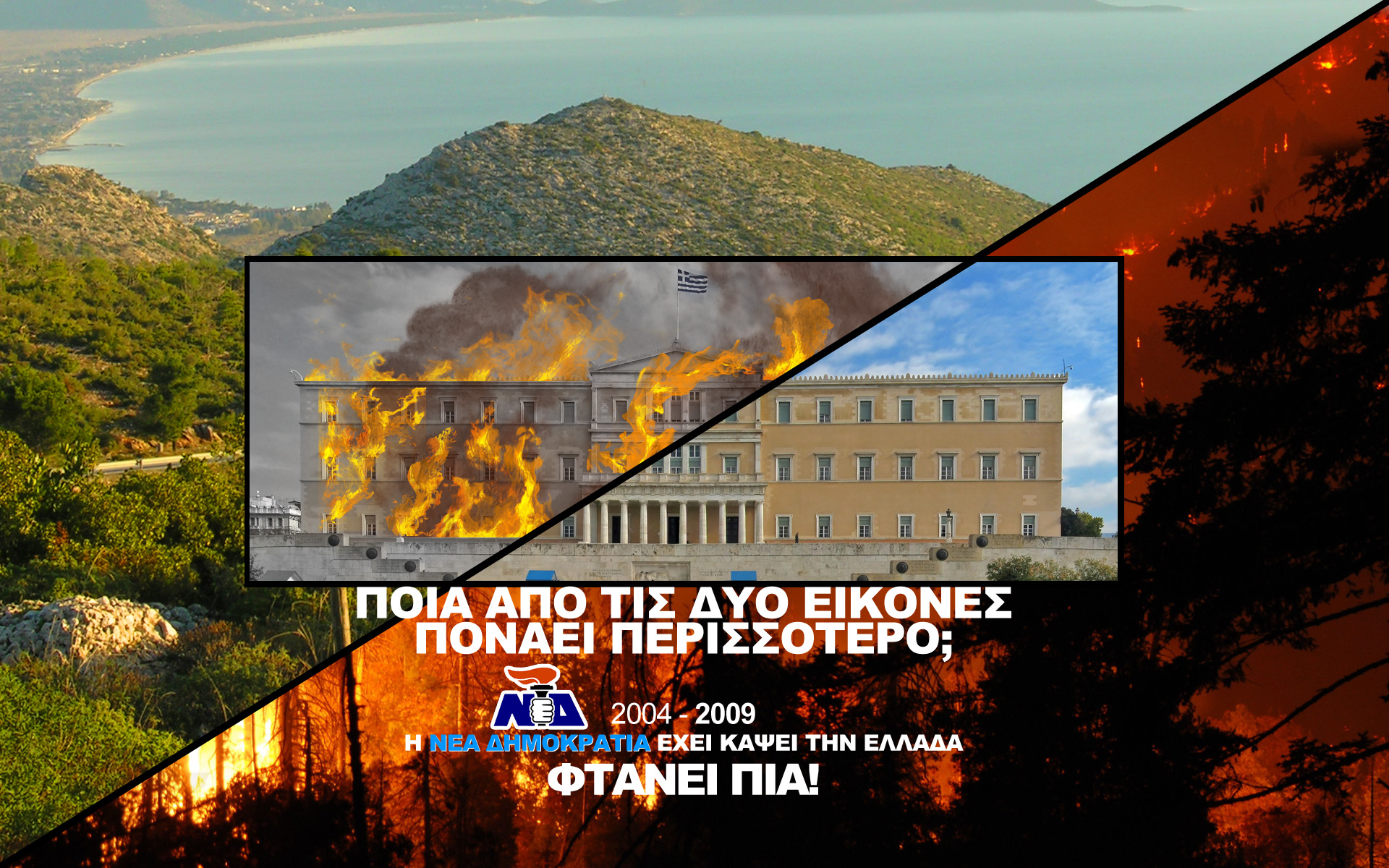 Φωτιές στην Ελλάδα 2007-2009